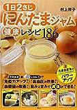 1日2さじ にんたまジャム健康レシピ186 (講談社のお料理BOOK)