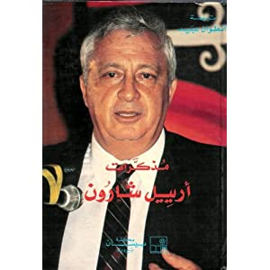 Ariel Sharon (Autobiography) in Arabic Script - See Picture