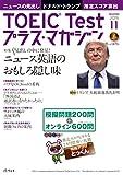 TOEIC Test(トーイック・テスト)プラス・マガジン 2015年11月号