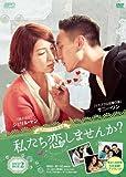 私たち恋しませんか?~once upon a love~<台湾オリジナル放送版>DV...[DVD]