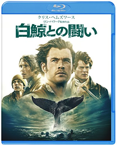 白鯨との闘い ブルーレイ&DVDセット(2枚組/デジタルコピー付) [Blu-ray]