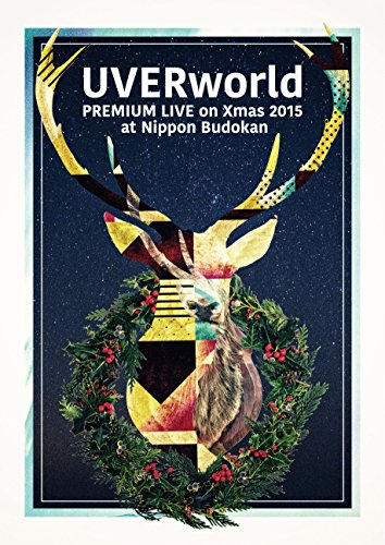 UVERworld PREMIUM LIVE on Xmas 2015 at Nippon Budokan(初回生産限定盤) [DVD]