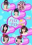 ハロプロ・TIME Vol.2 [DVD]