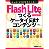 Flash LiteP[^CRec\Android[! 