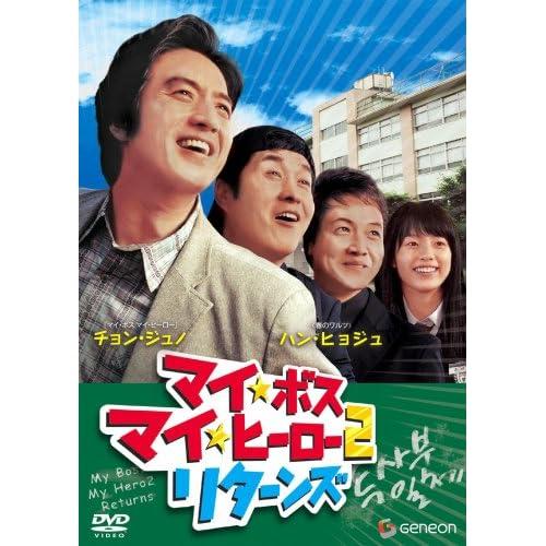 マイ・ボス マイ・ヒーロー2 リターンズ [DVD]