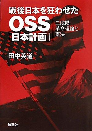 戦後日本を狂わせたOSS「日本計画」—二段階革命理論と憲法 -