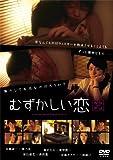 むずかしい恋 [DVD]
