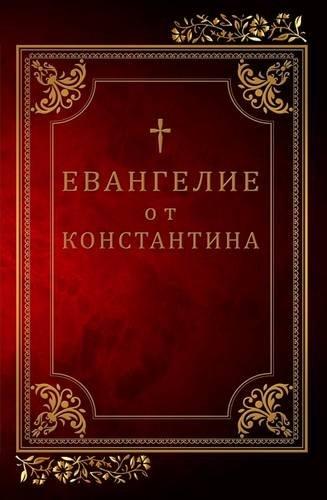 Gospel from Constantine