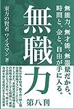 「無職力」第八刊: 無能力、無才能、無器量だから、時間と、金と、自由が手に入る。