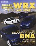 SUBARU IMPREZA WRX—全世代インプレッサWRX・定番メンテナンス&カスタマイズ