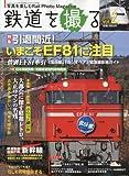 鉄道を撮る 2010年 07月号 [雑誌]