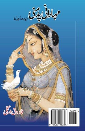 Maharani Padmini Padmavati [Argali, Farooq] (Tapa Blanda)