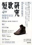 短歌研究 2009年 04月号 [雑誌]