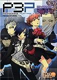 ペルソナ3ポータブルコミックアンソロジー可憐な天使 (火の玉ゲームコミックシリーズ)
