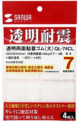 サンワサプライ 透明両面粘着ゴム(大) QL-74CL