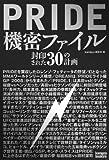 PRIDE機密ファイル 封印された30の計画 (kamipro books)