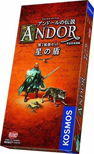 アンドールの伝説 拡張セット 星の盾 完全日本語版