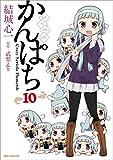 かんぱち: 10 (REXコミックス)