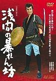 浅間の暴れん坊[DVD]