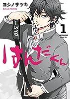 はんだくん 1巻 (デジタル版ガンガンコミックス)