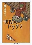 世間のドクダミ (ちくま文庫)