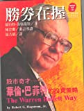 img - for Sheng Quan Zai Wo (The Warren Buffett Way: Investment Strategies of the World's Greatest Investor) book / textbook / text book