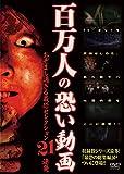百万人の恐い動画 おぞまし過ぎる最恐セレクション 21連発 [DVD]