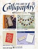 趣味のカリグラフィーレッスン 2013年 10/9号 [分冊百科]