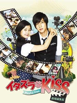 イタズラなKiss~Playful Kiss<劇場編集版> ブルーレイ [Blu-ray]