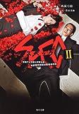 SPEC II (角川文庫 ん)