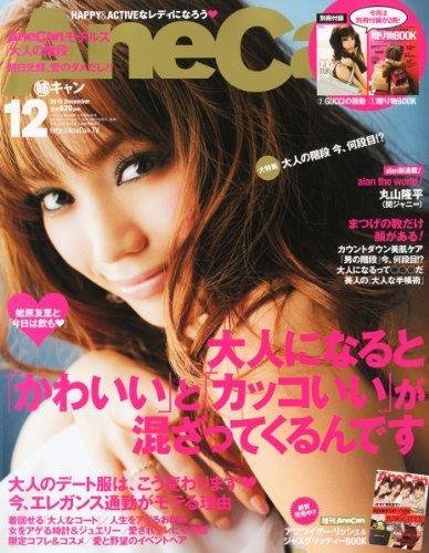 AneCan (アネキャン) 2010年 12月号 [雑誌]