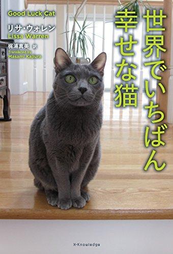 世界でいちばん幸せな猫