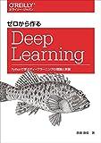 ゼロから作るDeep Learning —Pythonで学ぶディープラーニングの理論と実装 -