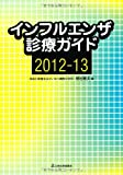 インフルエンザ診療ガイド〈2012‐13〉