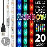 【光のカラーを全20色に切替可能】LEDテープライト 貼レルヤ USB (レインボー) 1m・両面テープで好きな場所に貼り付け可能・ハサミでカットして長さを変えられます・イルミネーションなど店舗用照明にも最適【JTTオンラインオリジナル商品】