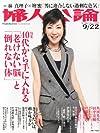 婦人公論 2013年 9/22号 [雑誌]
