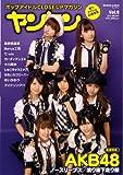 ヤンヤン VOL.9 (2010 JANUARY)―ポップアイドルCLOSE UPマガジン (ロマンアルバム)