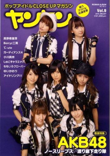 ヤンヤン VOL.9 (2010 JANUARY)—ポップアイドルCLOSE UPマガジン (ロマンアルバム)