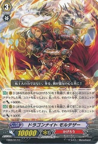 Cardfight!! Vanguard Tcg - Dragon Knight Morteza (Eb09/017En) - Extra Booster Pack 9: Divine Dragon Progression front-594125