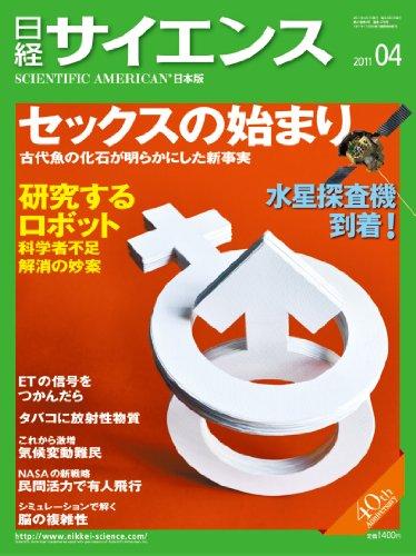 日経サイエンス 2011年 04月号 [雑誌]