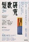 短歌研究 2010年 02月号 [雑誌]