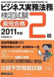 ビジネス実務法務検定試験2級最短合格〈2011年版〉