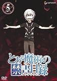 とある魔術の禁書目録 第5巻 (通常版) [DVD]