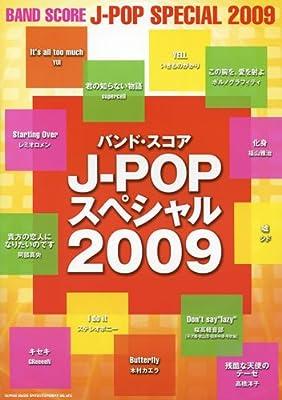 J-POPスペシャル2009