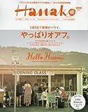 Hanako(ハナコ) 2016年 3/10 号
