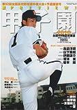 週刊ベースボール増刊 第92回全国高校野球予選展望号 2010年 7/20号 [雑誌]