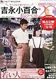 吉永小百合 -私のベスト20- DVDマガジン 2013年 1/15号 [分冊百科]