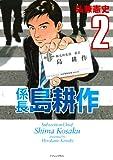 係長 島耕作(2) (イブニングKC)