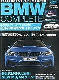 BMW COMPLETE (コンプリート) Vol.59 2014年 03月号 [雑誌]