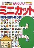 ミニカット 3 (3) (CD-ROMブック かわいいカット集)